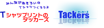 板橋のプリントショップ|タッカーズ(Tackers)池袋から15分